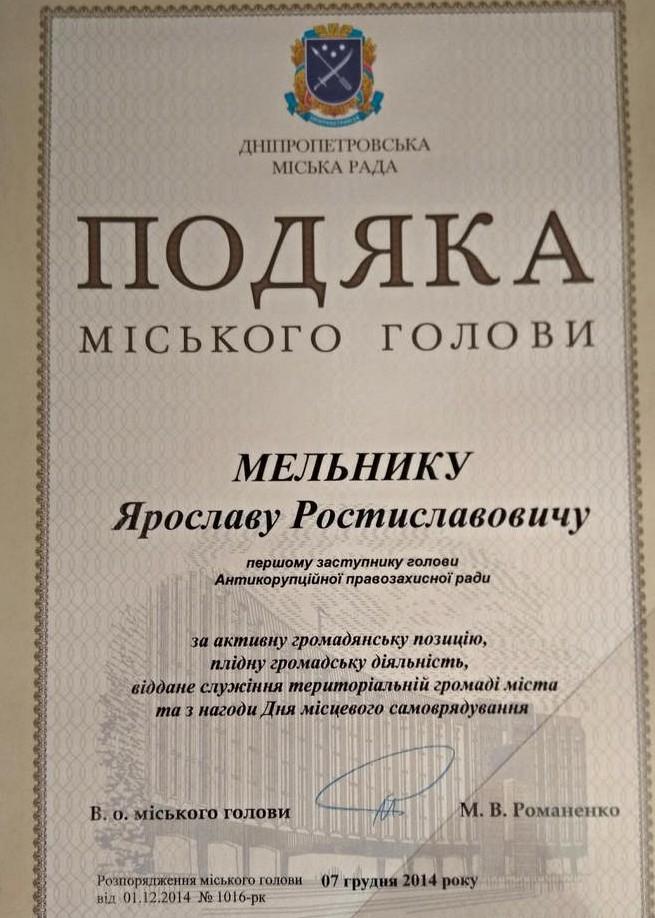 Подяка дніпропетровської міськради