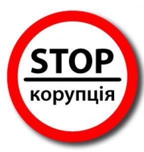 Притягнення до відповідальності за корупційні правопорушення депутата райради