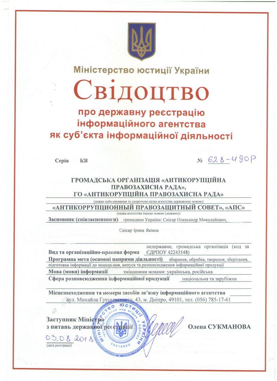 Розпочато діяльність антикорупційного, правозахисного інформаційного агенства