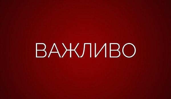 Викрито у хабарництві керівництво відділу держгеокадастру у новомосковському районі