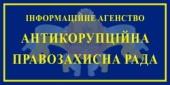 Антикорупційна правозахисна рада Logo