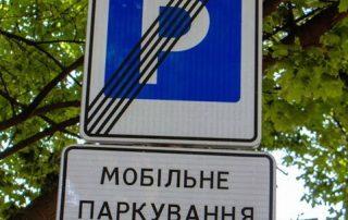 Офшорні парковки