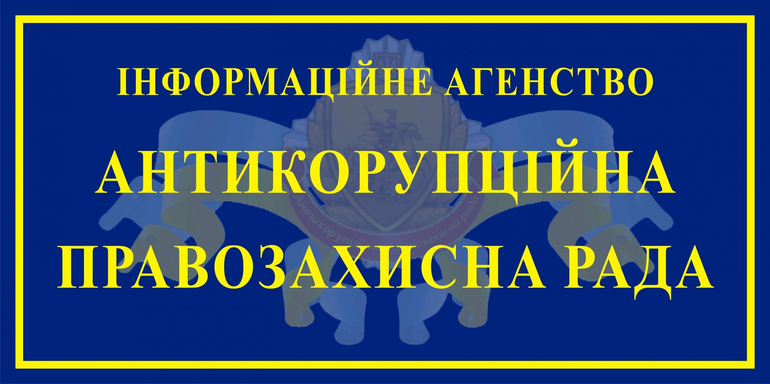 Наша команда-Антикорупційна правозахисна рада