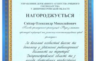Грамота від Рибного господарства Дніпропетровської області